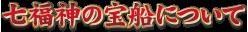 七福神の宝船について